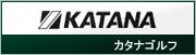 カタナゴルフ