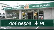 ドッド・ラインゴルフ 本店