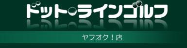 ドッド・ラインゴルフ Yahoo!オークション店