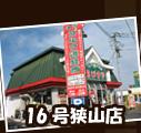 16号狭山店