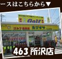 463所沢店