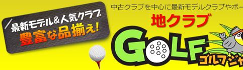 ゴルフジャングル ヤフオク!