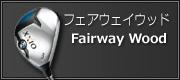 フェアウェイウッド