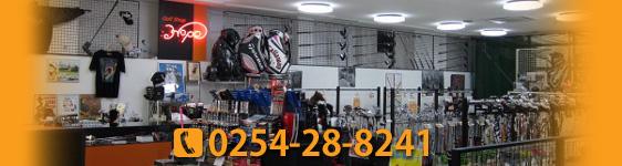 ゴルフショップ・ホープ ヤフオク!店